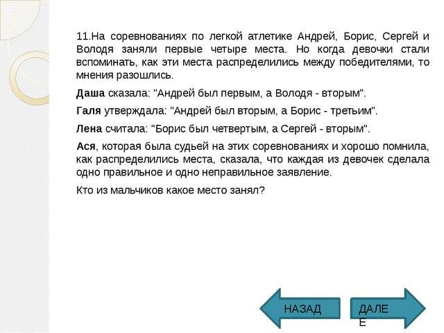 11.На соревнованиях по легкой атлетике Андрей, Борис, Сергей и Володя заняли...