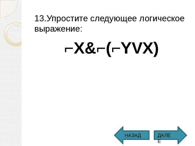 13.Упростите следующее логическое выражение: 13.Упростите следующее логическ...