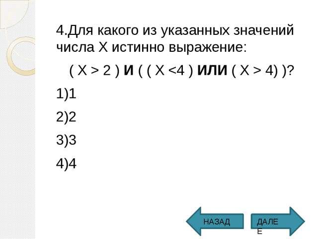 4.Для какого из указанных значений числа X истинно выражение: 4.Для какого и...