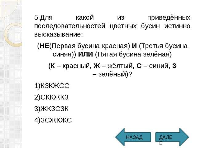 5.Для какой из приведённых последовательностей цветных бусин истинно высказыв...