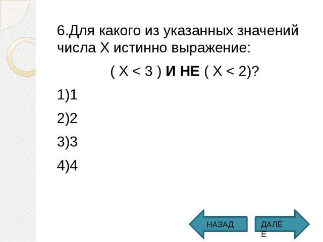 6.Для какого из указанных значений числа X истинно выражение: 6.Для какого и...