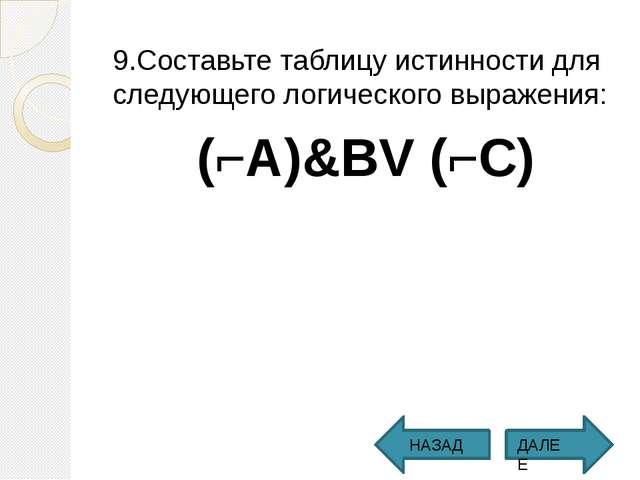 9.Составьте таблицу истинности для следующего логического выражения: 9.Соста...