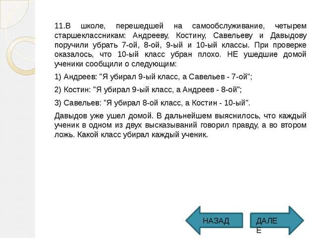 11.В школе, перешедшей на самообслуживание, четырем старшеклассникам: Андреев...