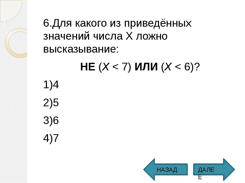 6.Для какого из приведённых значений числа X ложно высказывание: 6.Для каког...