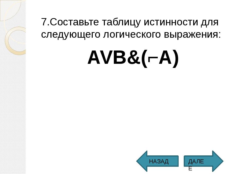 7.Составьте таблицу истинности для следующего логического выражения: 7.Соста...