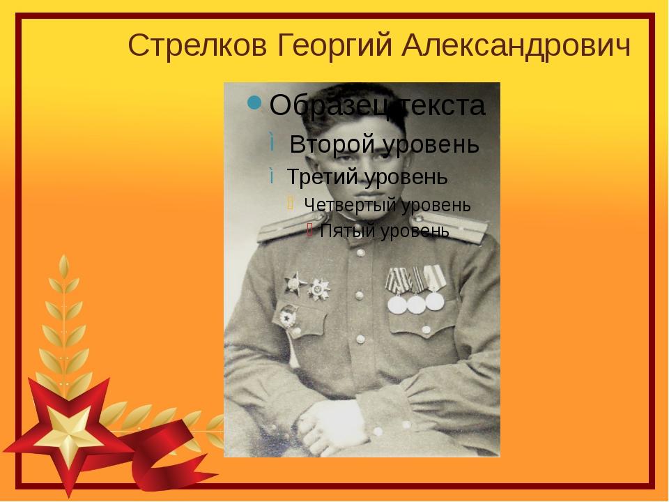 Стрелков Георгий Александрович