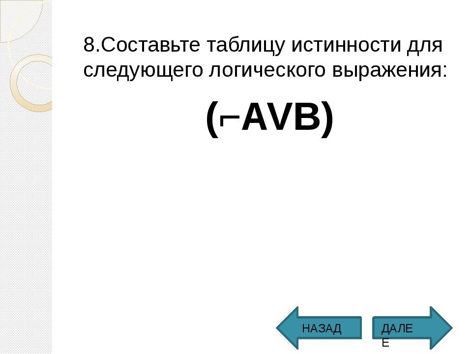 8.Составьте таблицу истинности для следующего логического выражения: 8.Соста...