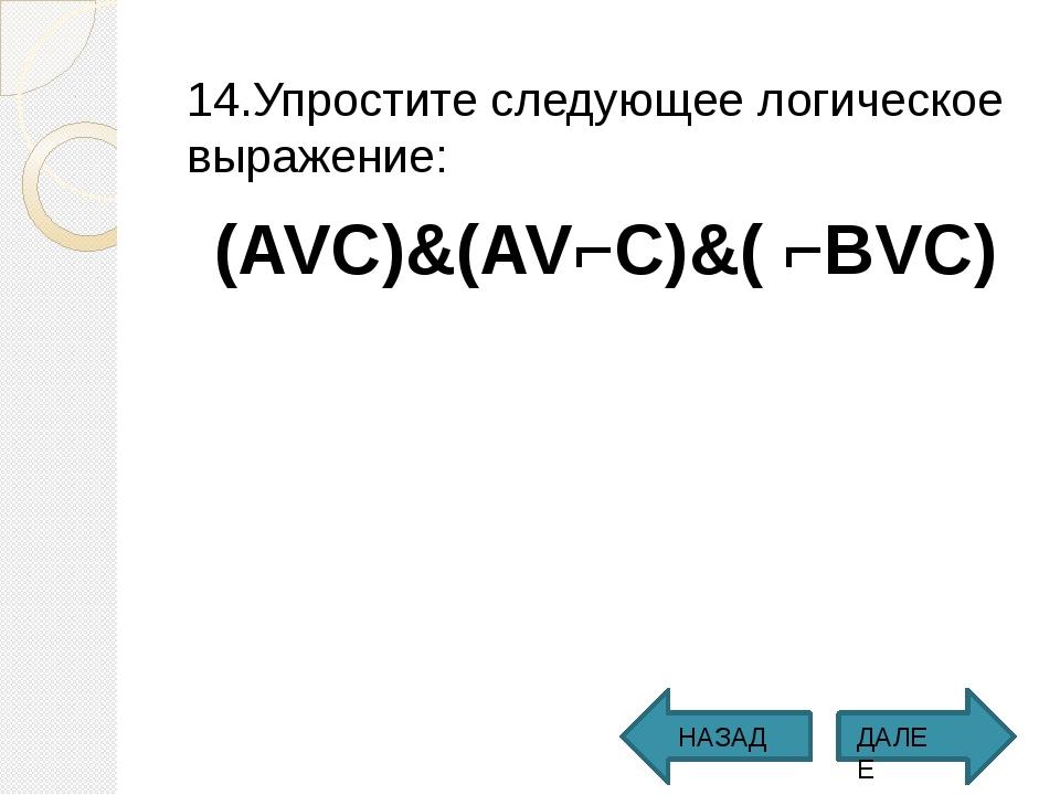 14.Упростите следующее логическое выражение: 14.Упростите следующее логическ...