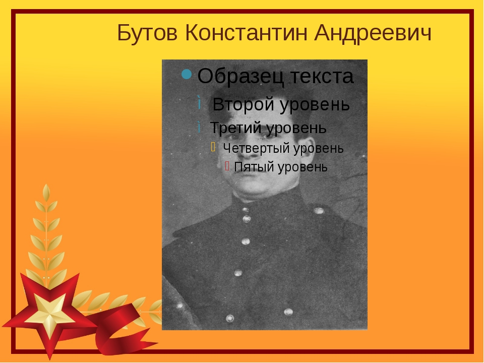 Бутов Константин Андреевич