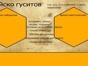 Жесткая дисциплина Низкий боевой дух Основная часть войска - пехота Сооружен