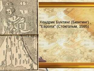 """Хендрик Бунтинг (Бюнтинг) , """"Европа"""" (Стокгольм, 1595)"""