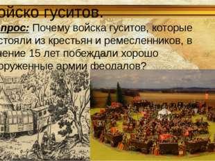 Войско гуситов. Вопрос: Почему войска гуситов, которые состояли из крестьян и