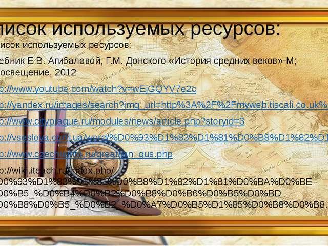 Список используемых ресурсов: Список используемых ресурсов: Учебник Е.В. Агиб...