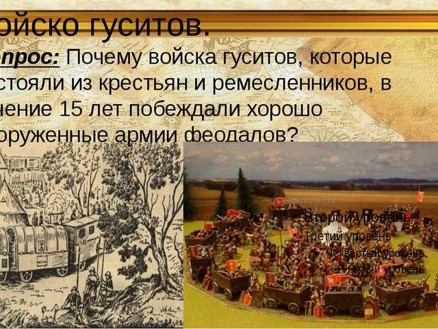 Войско гуситов. Вопрос: Почему войска гуситов, которые состояли из крестьян и...