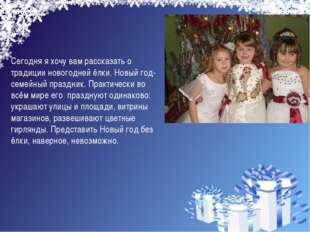 Сегодня я хочу вам рассказать о традиции новогодней ёлки. Новый год- семейный