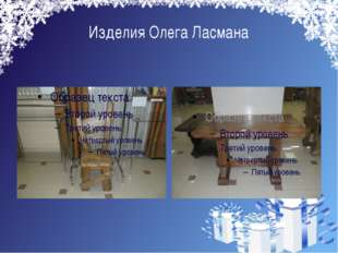 Изделия Олега Ласмана