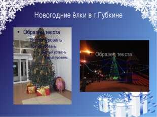 Новогодние ёлки в г.Губкине