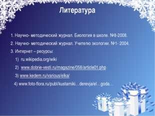 Литература 1. Научно- методический журнал. Биология в школе. №8-2008. 2. Науч