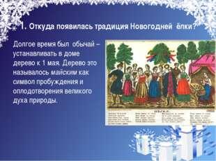 1. Откуда появилась традиция Новогодней ёлки? Долгое время был обычай – устан