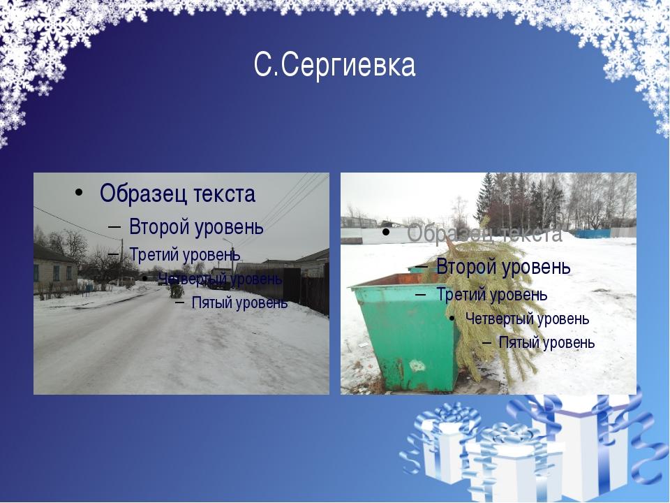 С.Сергиевка