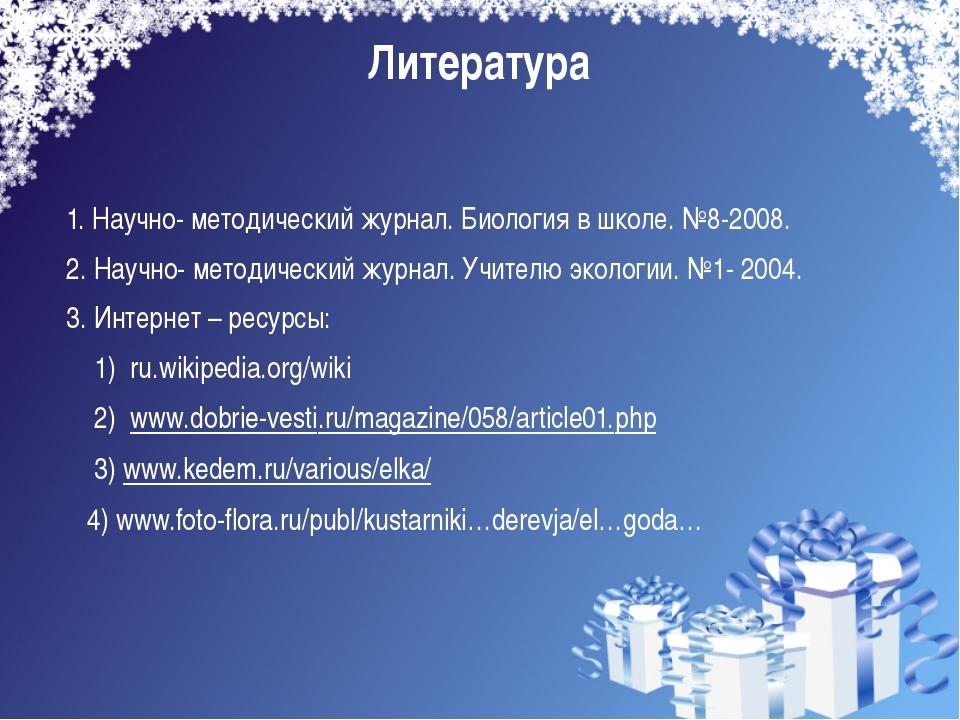 Литература 1. Научно- методический журнал. Биология в школе. №8-2008. 2. Науч...