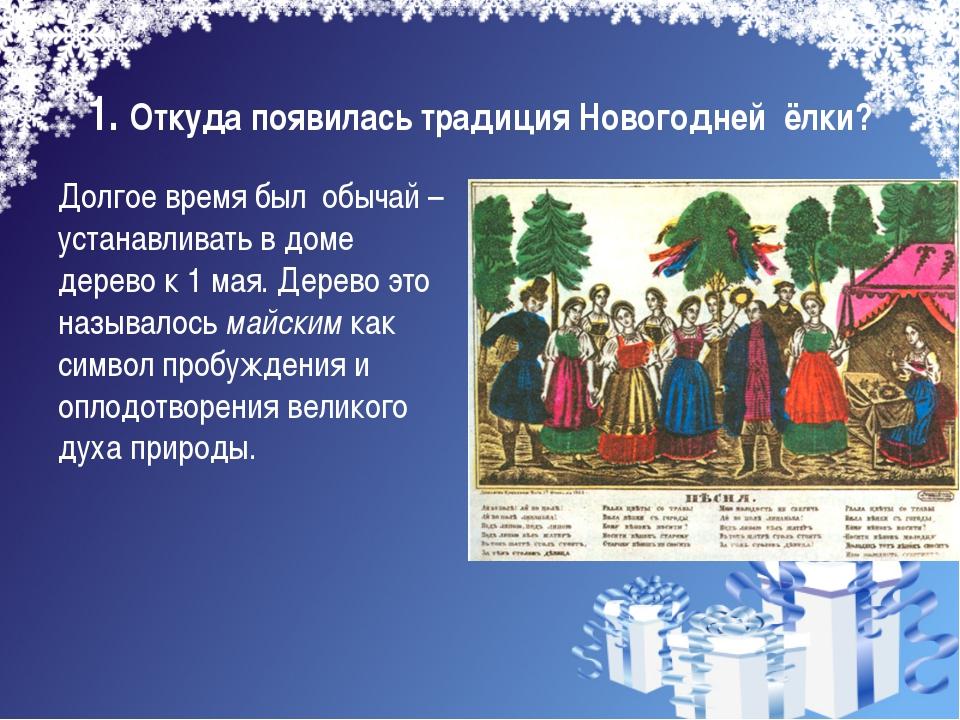 1. Откуда появилась традиция Новогодней ёлки? Долгое время был обычай – устан...
