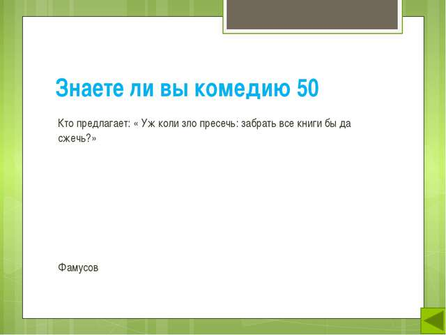 Знаете ли вы комедию 50 Кто предлагает: « Уж коли зло пресечь: забрать все кн...