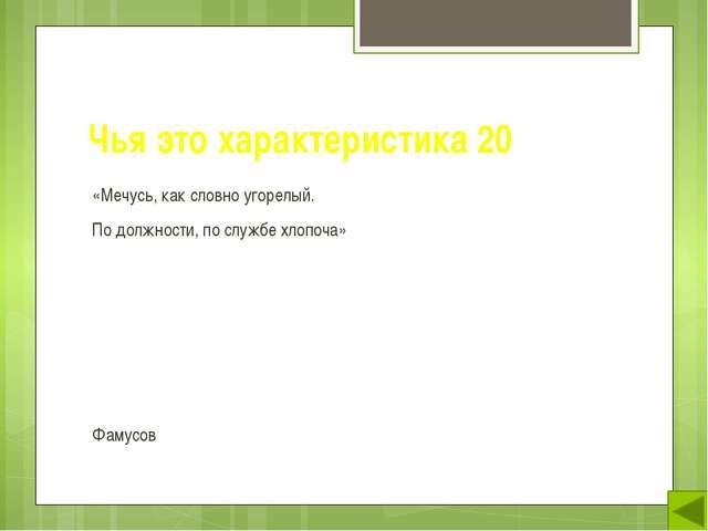 Чья это характеристика 20 «Мечусь, как словно угорелый. По должности, по служ...