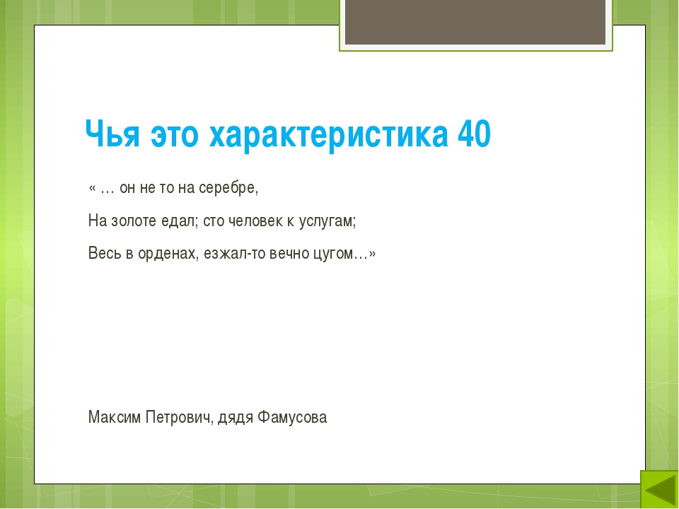 Чья это характеристика 40 « … он не то на серебре, На золоте едал; сто челове...