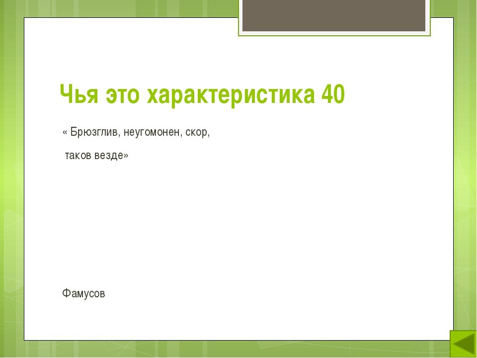 Из истории создания 100 В каком городе Грибоедов переписал набело первые два...