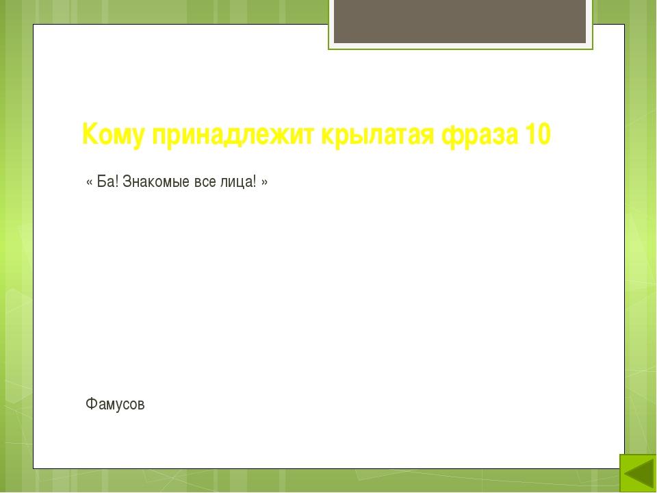 Из истории создания 100 Кто сказал Грибоедову о комедии «Горе от ума» следующ...