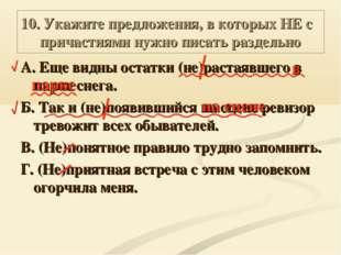10. Укажите предложения, в которых НЕ с причастиями нужно писать раздельно А.