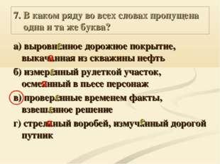7. В каком ряду во всех словах пропущена одна и та же буква? а) выровн..нное