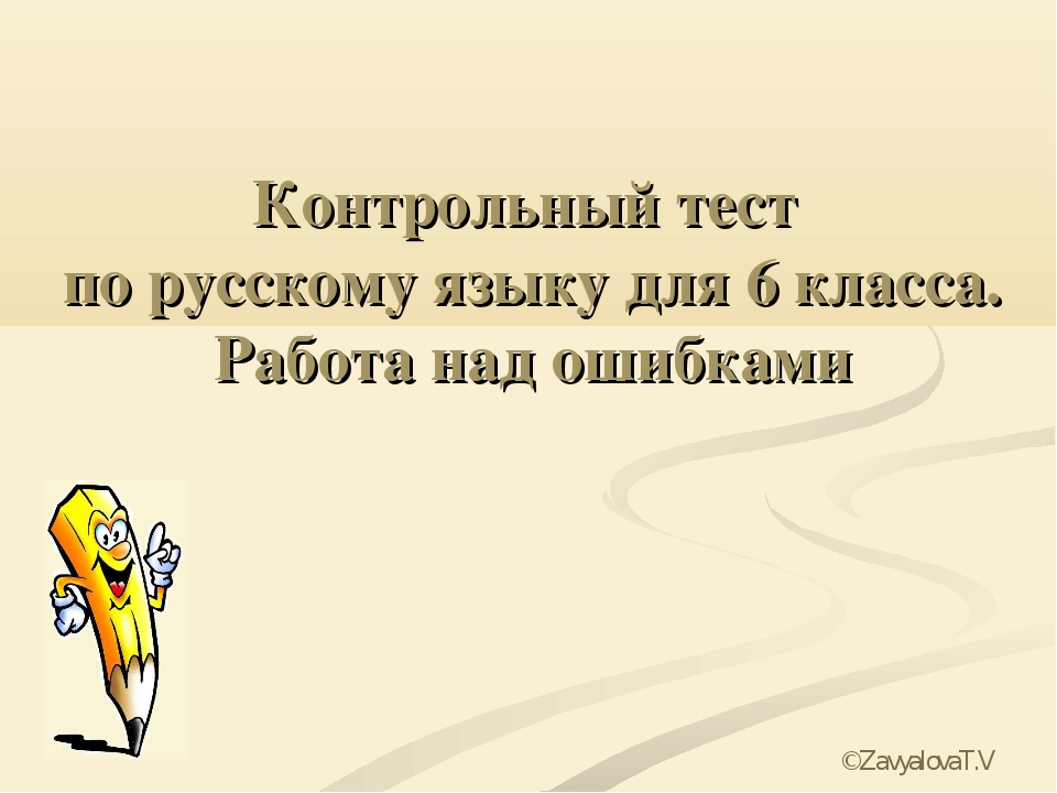 Контрольный тест по русскому языку для 6 класса. Работа над ошибками ©Zavyalo...