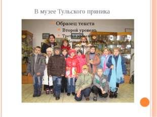 В музее Тульского пряника