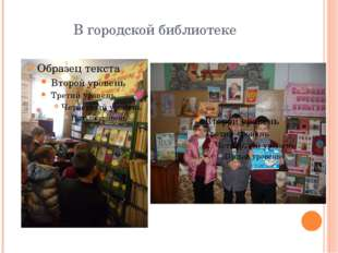 В городской библиотеке
