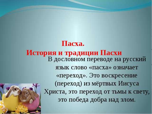 Пасха. История и традиции Пасхи В дословном переводе на русский язык слово «...