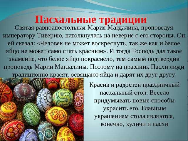Пасхальные традиции Святая равноапостольная Мария Магдалина, проповедуя импер...