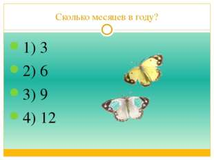 Сколько месяцев в году? 1) 3 2) 6 3) 9 4) 12
