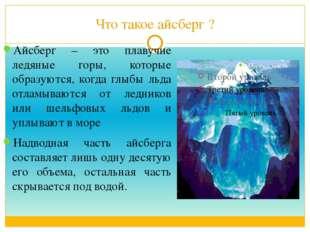 Что такое айсберг ? Айсберг – это плавучие ледяные горы, которые образуются,