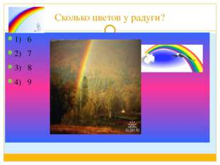 Сколько цветов у радуги? 1) 6 2) 7 3) 8 4) 9