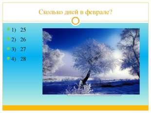 Сколько дней в феврале? 1) 25 2) 26 3) 27 4) 28