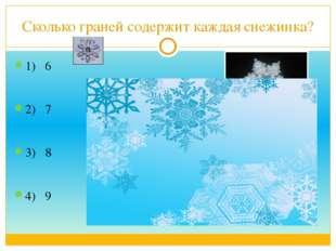 Сколько граней содержит каждая снежинка? 1) 6 2) 7 3) 8 4) 9