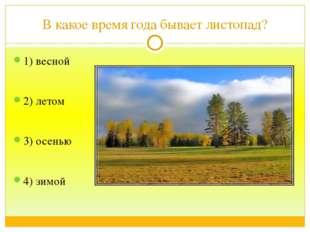 В какое время года бывает листопад? 1) весной 2) летом 3) осенью 4) зимой