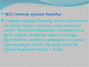 № 2) Счетная прямая вышивка Счетную прямую вышивку можно выполнять по любой т