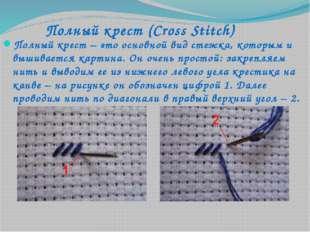 Полный крест (Cross Stitch) Полный крест – это основной вид стежка, которым