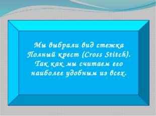 Мы выбрали вид стежка Полный крест (Cross Stitch). Так как мы считаем его наи