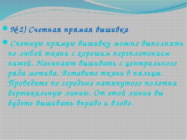 № 2) Счетная прямая вышивка Счетную прямую вышивку можно выполнять по любой т...