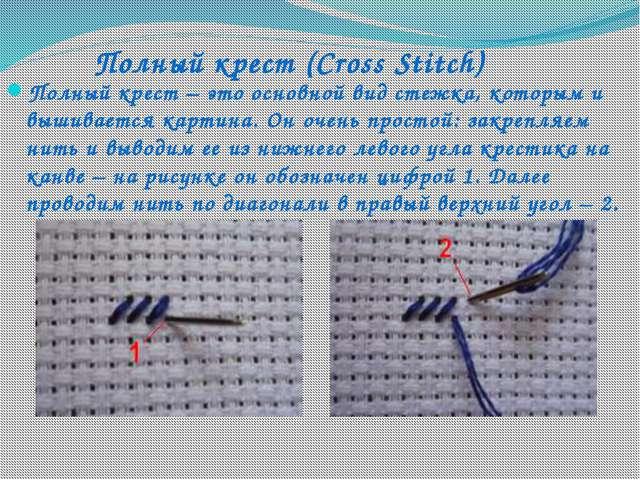 Полный крест (Cross Stitch) Полный крест – это основной вид стежка, которым...