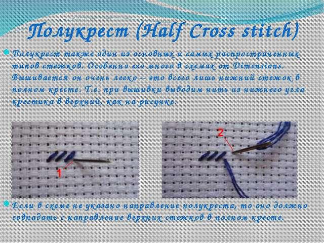 Полукрест (Half Cross stitch) Полукрест также один из основных и самых распро...